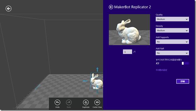 3DBuilder-Printing4