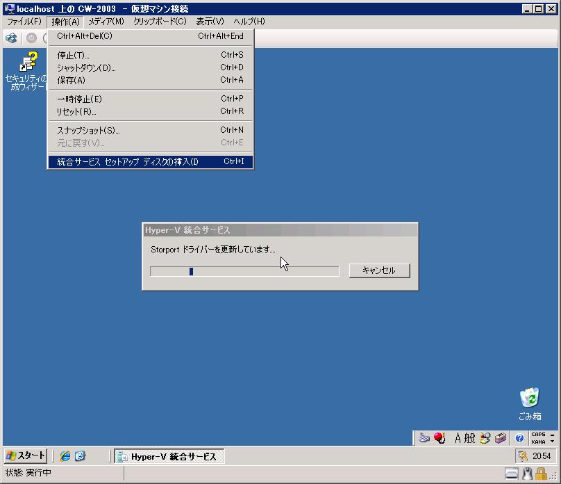 Windows Server 2003 を Azure に移行する際の手順と制限事項